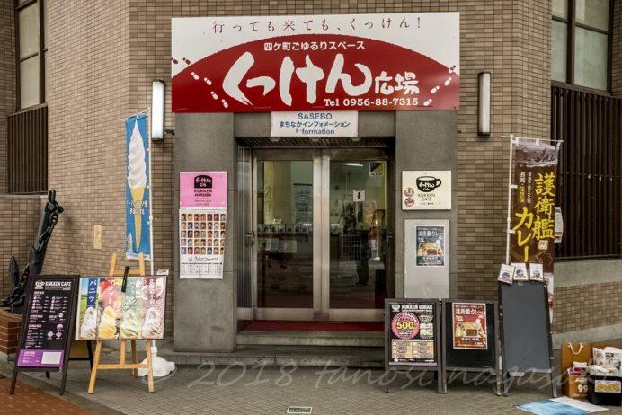 くっけん広場(佐世保市)