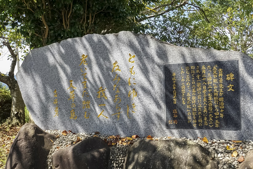 大江教会敷地内の吉井勇の歌碑