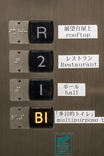 稲佐山展望台のエレベーターボタン