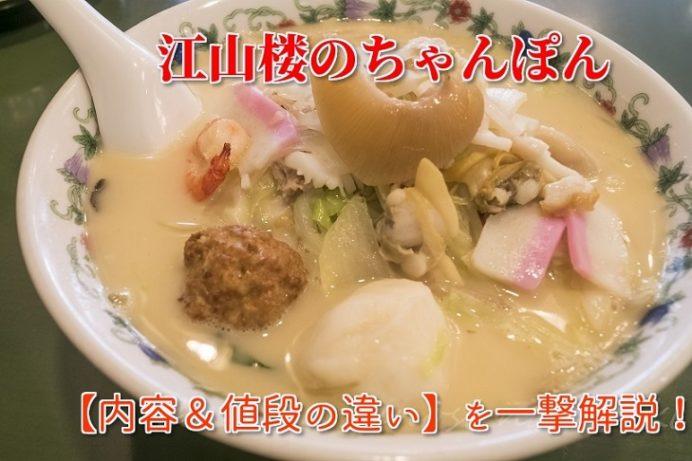 江山楼(長崎新地中華街本店)のちゃんぽん