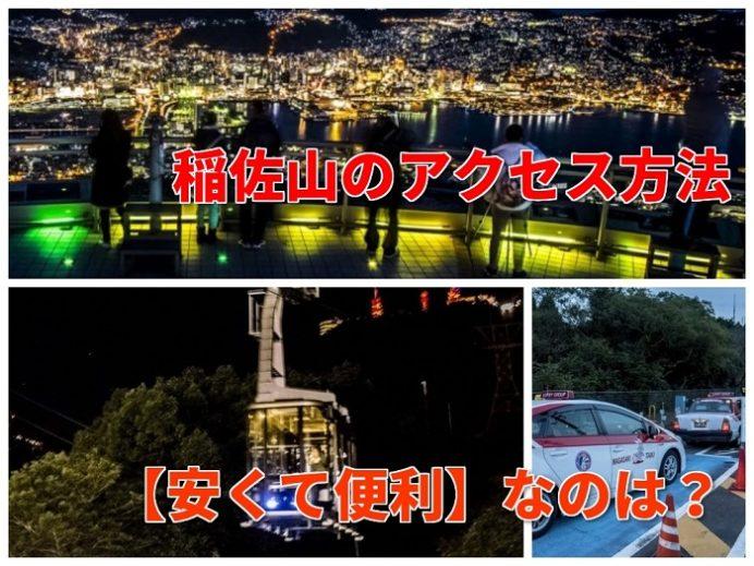 稲佐山のアクセス方法で【安い & 速い】のは?交通手段をすべて解説!〈スロープカー対応版〉