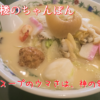 江山楼(新地中華街)で特上ちゃんぽん~【特濃スープは神の領域】