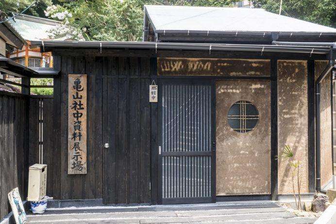 亀山社中資料展示場(長崎市伊良林)