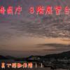 長崎県庁 展望台【絶景すぎて心が震えた!】