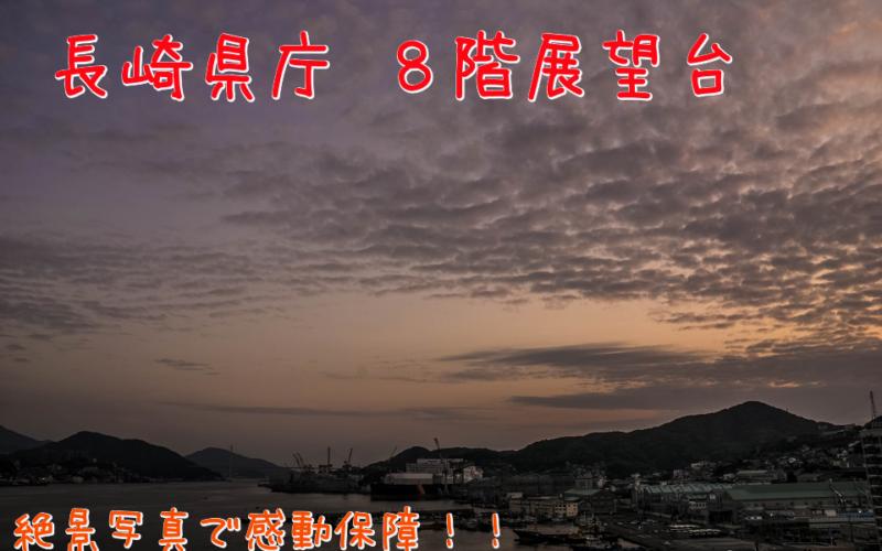 長崎県庁新庁舎8階展望室からの絶景