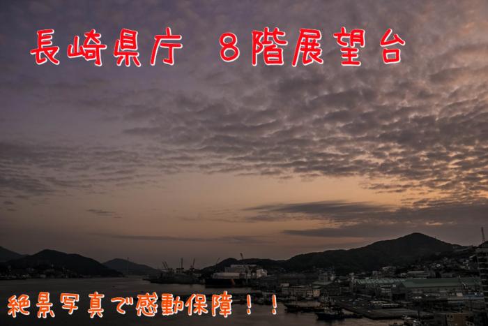 長崎県庁 展望台【絶景すぎて心が震えた!】~開放時間は?