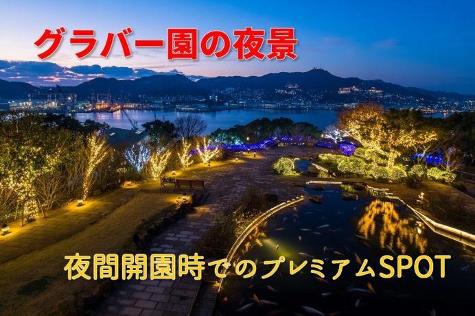 グラバー園の夜景