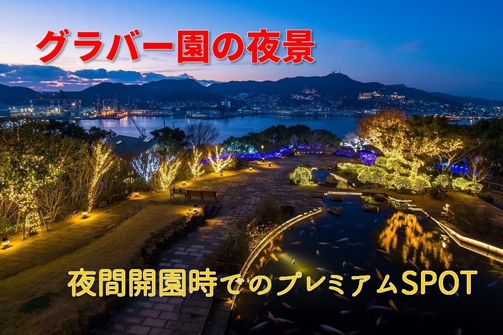 「グラバー園の夜景」~光輝く6スポット!【まるで宝石箱】