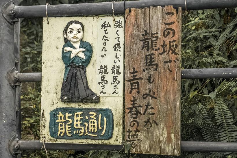 風頭公園・亀山社中祈念館(長崎)の所々にある龍馬通りのレリーフ