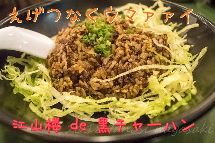 江山楼の黒チャーハン (牛肉とチャーシューの黒炒飯)