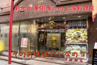 「龍園」(長崎新地中華街)【ちゃんぽん&上海料理の美食コンボを満喫!】