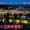 稲佐山展望台は【光の遊園地】~アミューズメント空間を遊び倒そう!