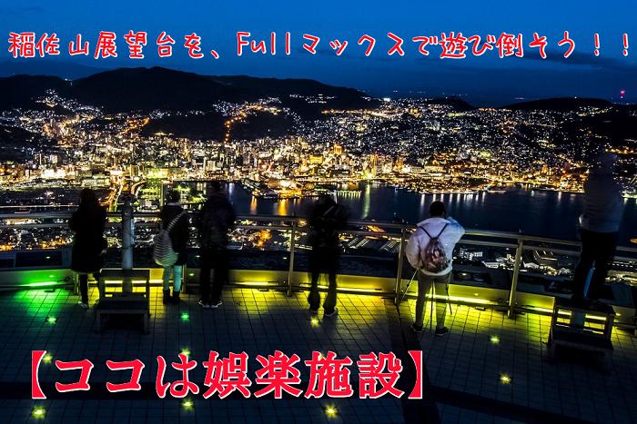 稲佐山展望台は【娯楽施設】~アミューズメント空間を遊び倒そう!