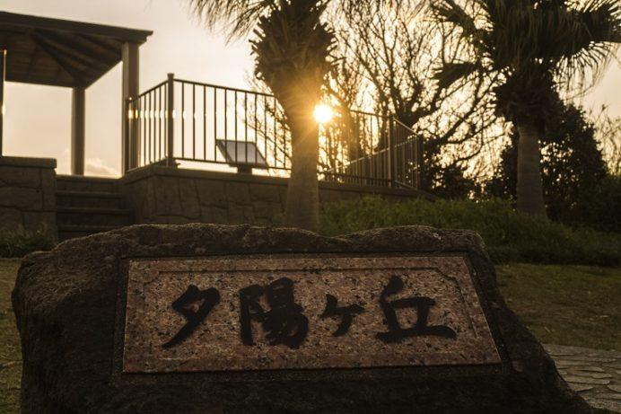 伊王島灯台の夕陽ケ丘