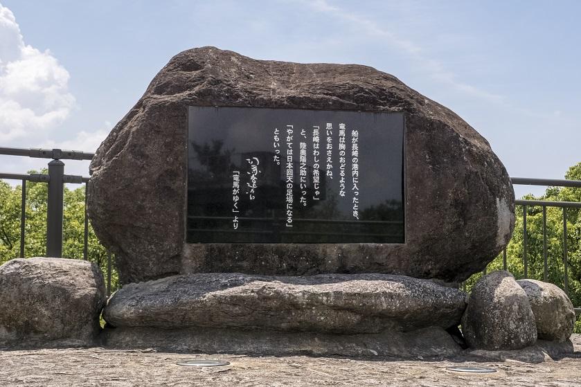 司馬遼太郎の「竜馬がゆく」文学碑(風頭公園)