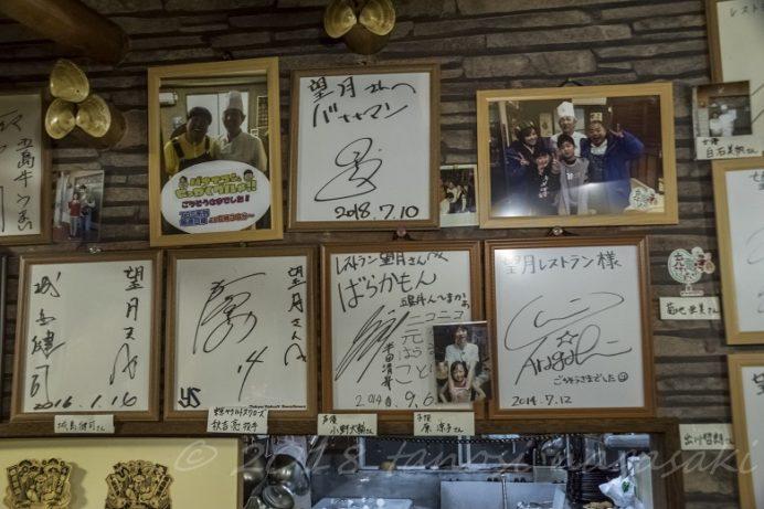和風レストラン 望月(五島市福江町)のバナナマンのサイン