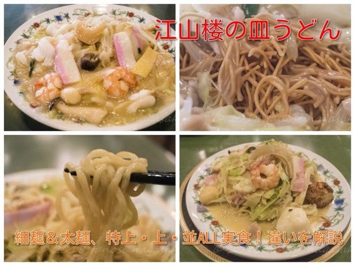 江山楼の皿うどん。細麺&太麺