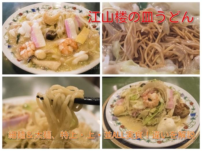 江山楼(長崎中華街)で皿うどん~【細麺&太麺の違い】を解説!