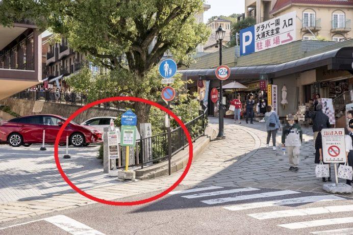 グラバー園・稲佐山のアクセス方法(「夜景見学ツアーの停留所」)