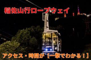 稲佐山行|長崎ロープウェイ淵神社駅のアクセス【一撃でわかる!】