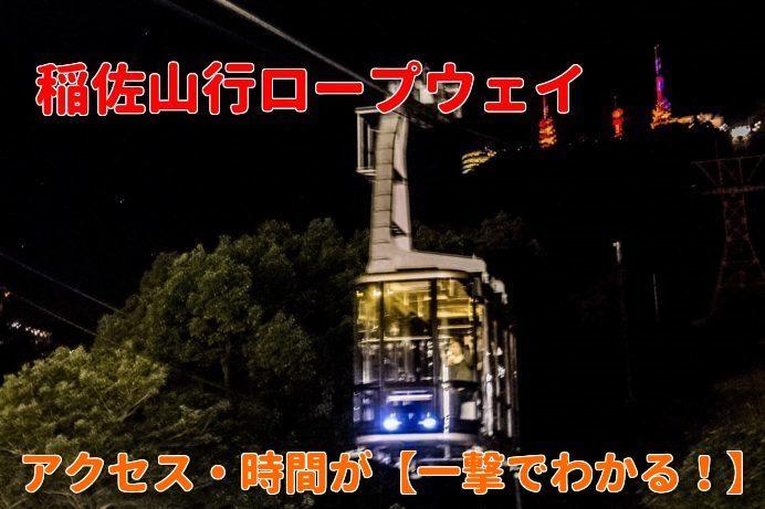 長崎ロープウェイのアクセス方法