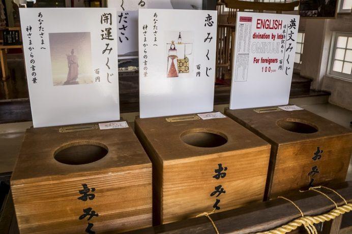 淵神社(長崎県長崎市淵町、稲佐山麓)のおみくじ