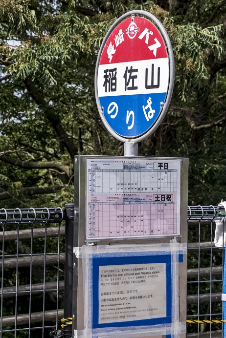 稲佐山バス停