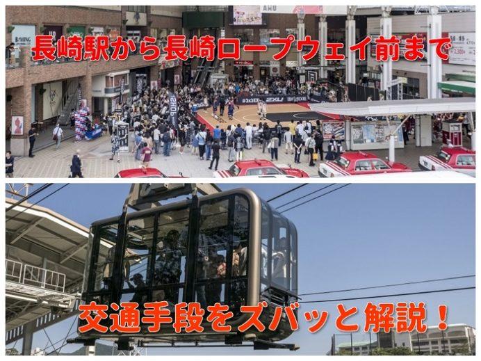 長崎駅から長崎ロープウェイ前までの行き方