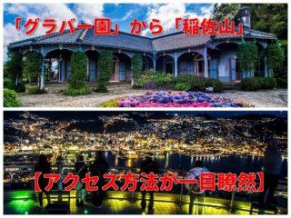 「グラバー園」から「稲佐山」の行き方【アクセス方法が一目瞭然】
