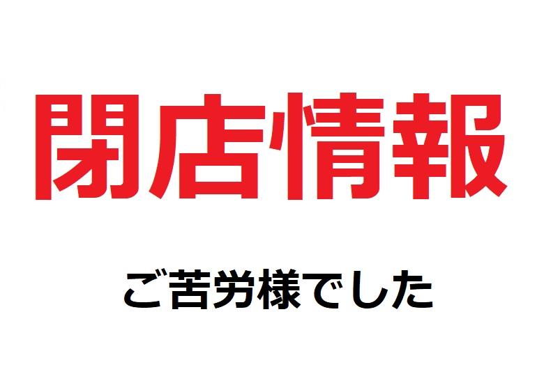 【閉店情報】『中華菜館かたおか』(長崎市大黒町7-15 長崎駅前 )