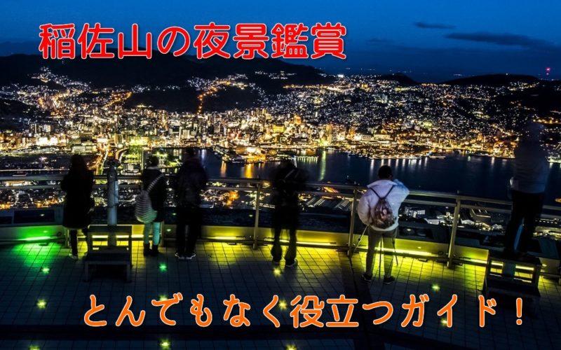 長崎のライトアップスポット(グラバー園・眼鏡橋・出島・平和公園・大浦天主堂)