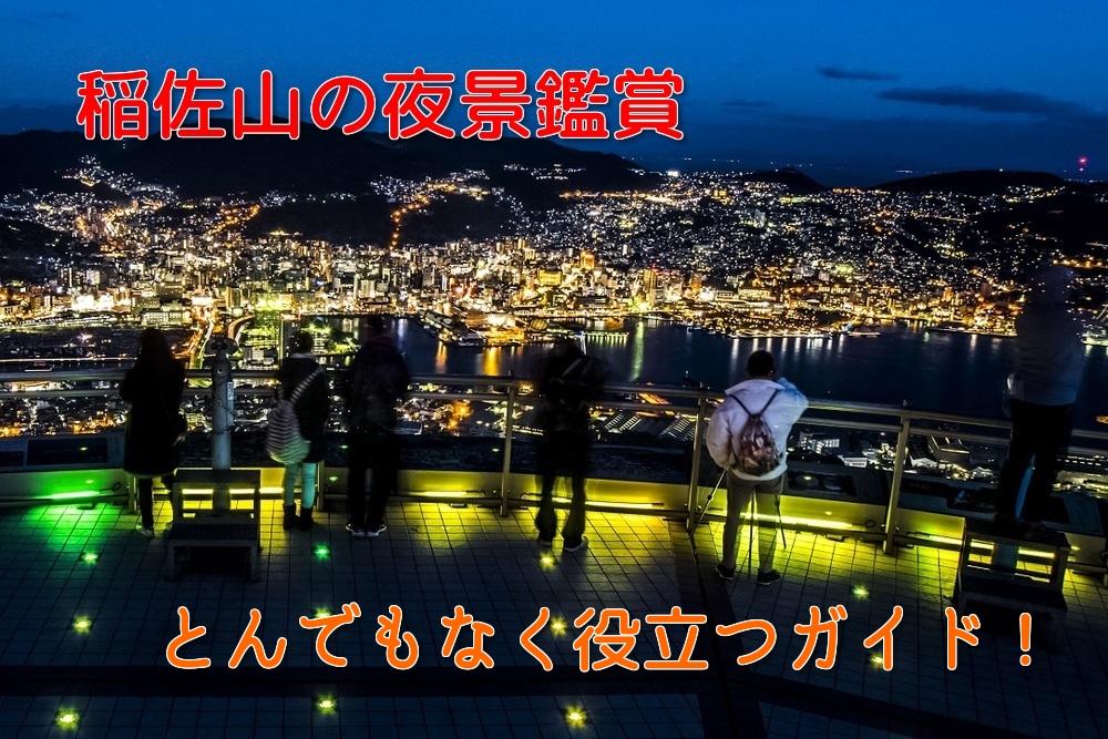 長崎・稲佐山の夜景