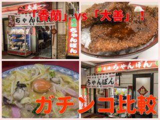 「香蘭」vs「大善」!佐世保駅ちゃんぽん店の2強【ガチンコ比較】