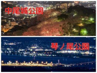 長与の2大夜景【中尾城公園 vs 琴の尾公園】キレイなのはどっち?