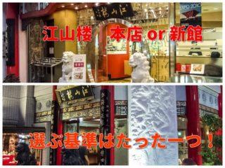 江山楼|本店 or 新館の違いで【選ぶ基準はただ一つ!】10秒解決