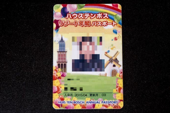 ハウステンボスの年間パスポート