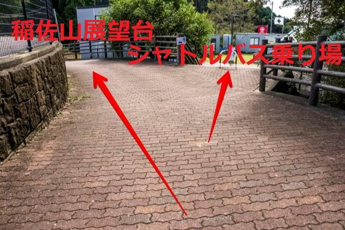 稲佐山への歩き方