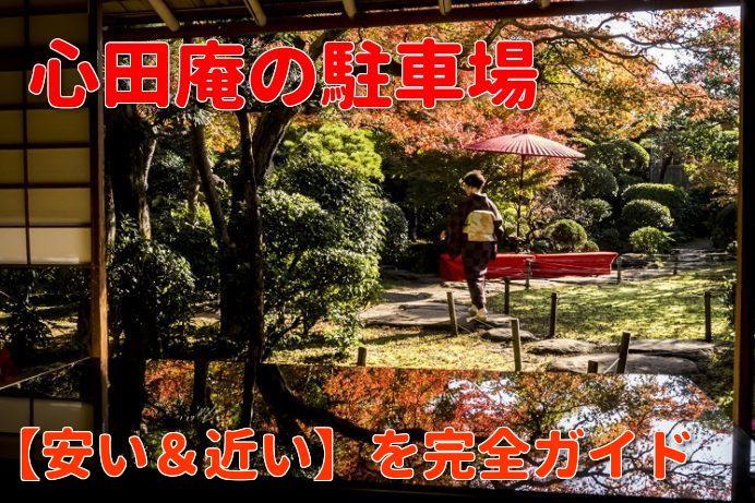 心田庵の駐車場で【安い&近い】(徒歩3分で到着!)を完全ガイド