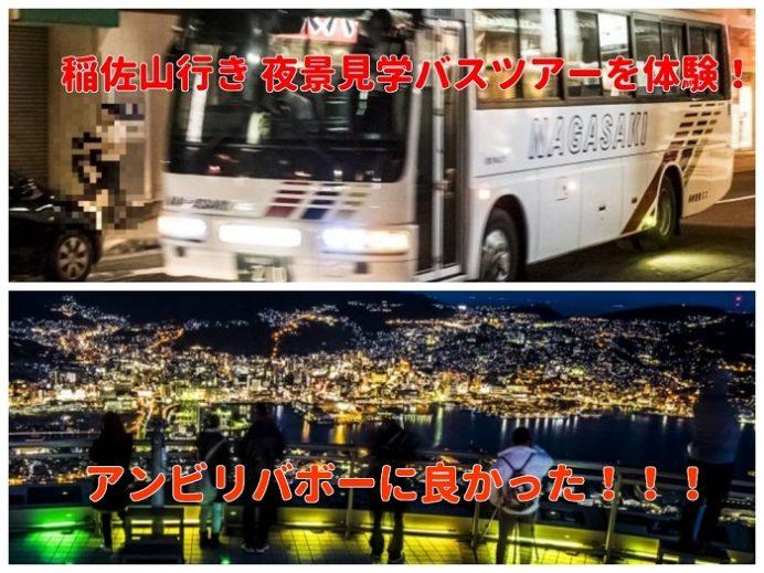 「稲佐山展望台 夜景見学バスツアー」を体験!【神ルート快走】