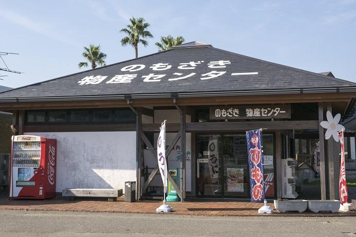 のもざき物産センター(野母崎)