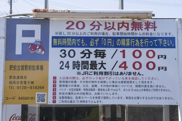 迎仙閣の駐車場(肥前古河駅のパーキング)