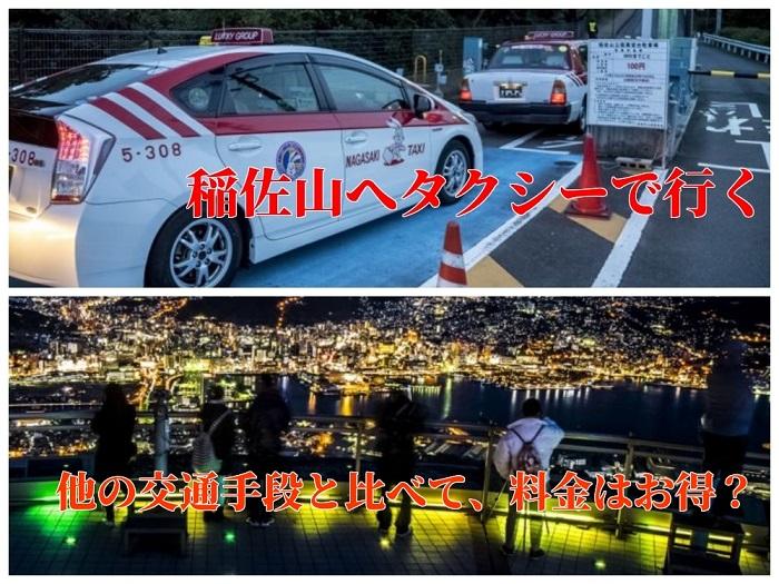 稲佐山へのタクシー料金