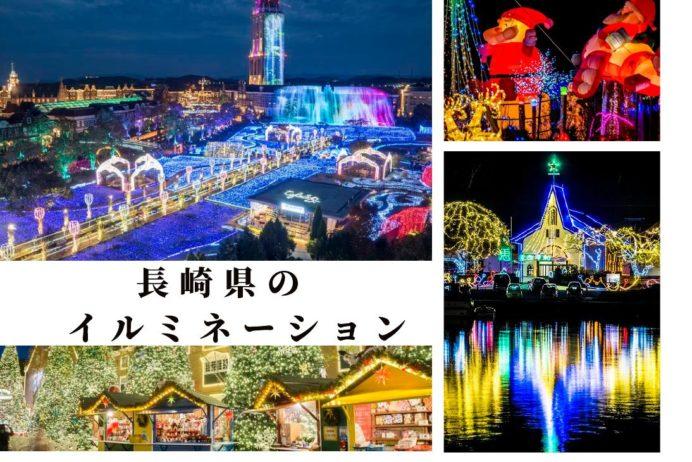 長崎県のイルミネーション(ハウステンボス、浅子教会、しあわせイルミネーション、グラバー園)