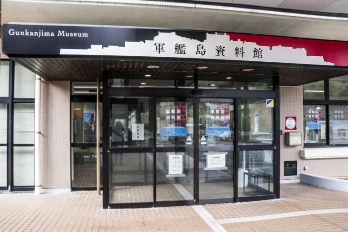 軍艦島資料館(長崎市野母崎)