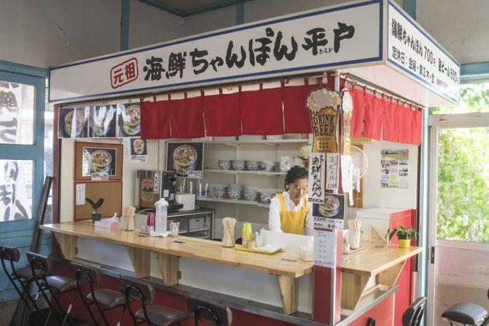 元祖海鮮ちゃんぽん平戸 松浦鉄道たびら平戸口駅店