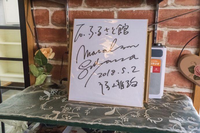 美女花(五島市 福江武家屋敷通りふるさと館内)に飾ってある福山雅治のサイン