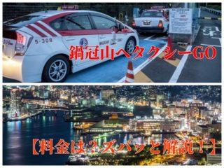 鍋冠山へのタクシーの行き方【料金・距離は?ズバッと解説!】