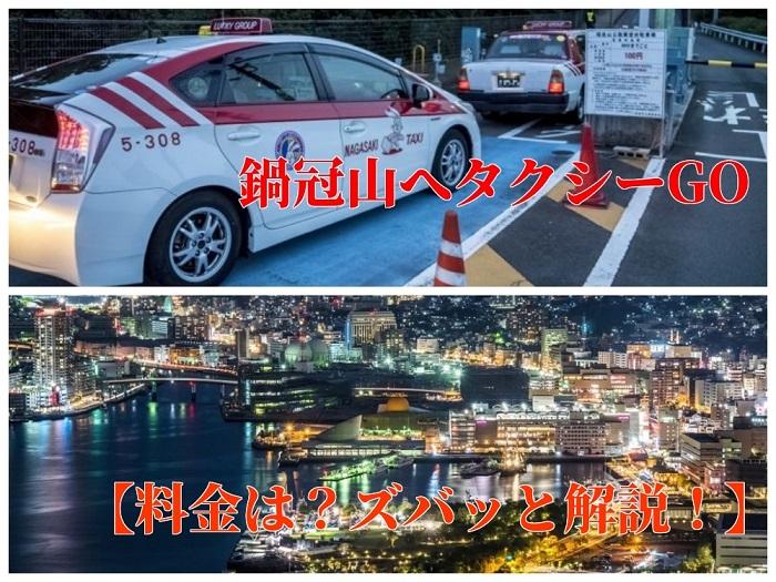 長崎・鍋冠山へのタクシー料金