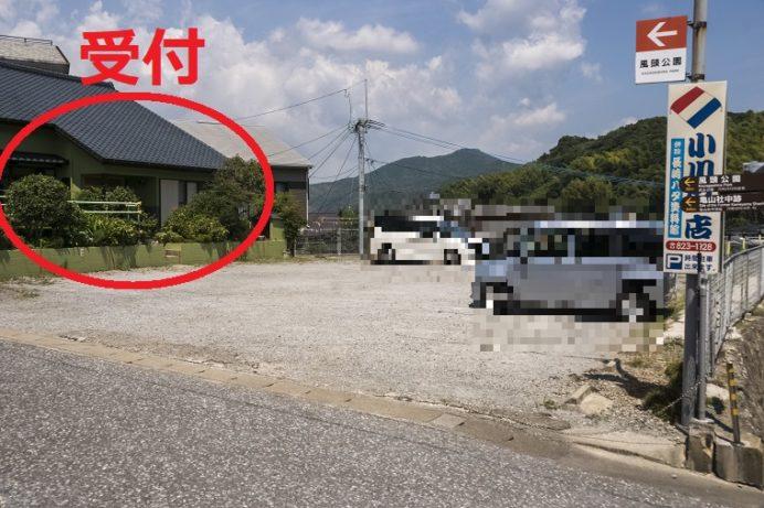 小川ハタ店駐車場(風頭公園)