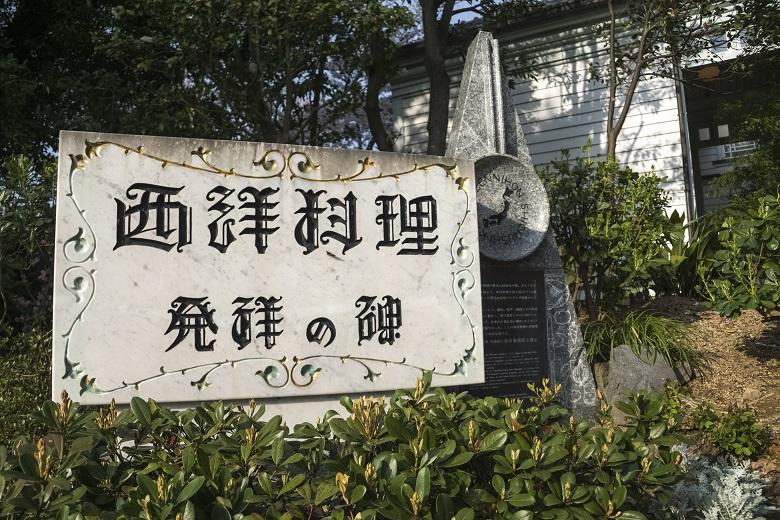 グラバー園(長崎市南山手町)の旧自由亭喫茶店
